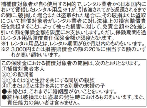 www.americanhome.co.jp_contract_summary_pdf_ONECOINPA_CPL_gaiyo_chui_sonota.pdf