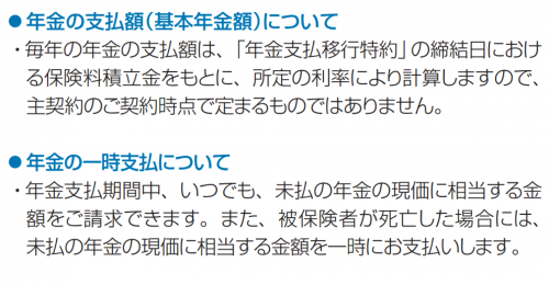 www.aflac.co.jp_yakkan_pdf_ways_77746301.pdf-1