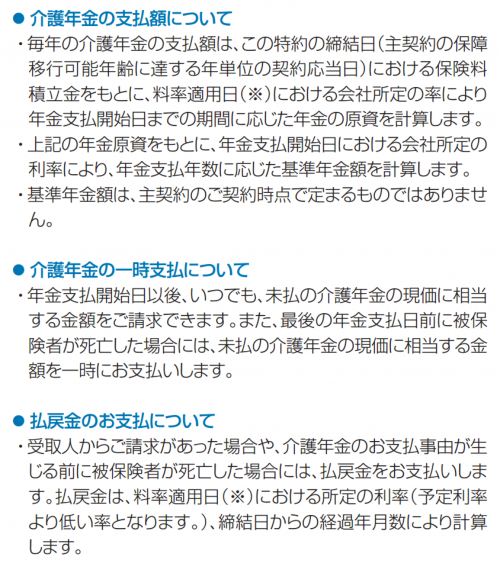 www.aflac.co.jp_yakkan_pdf_ways_77746301.pdf-2