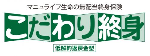 www.manulife.co.jp_goods_kodawari_fibm_gard.pdf
