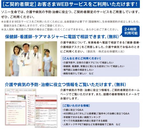 www.sonylife.co.jp_examine_lineup_list_pdf_PB141.pdf-6