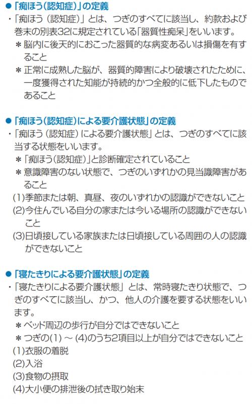www.aflac.co.jp_yakkan_pdf_superkaigo_77773500.pdf