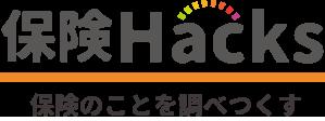 保険Hacks