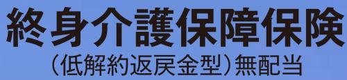 www.sonylife.co.jp_examine_lineup_list_pdf_PB141.pdf-5